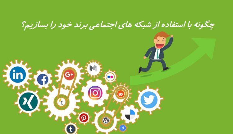 چگونه با استفاده از شبکه های اجتماعی برند خود را بسازیم؟