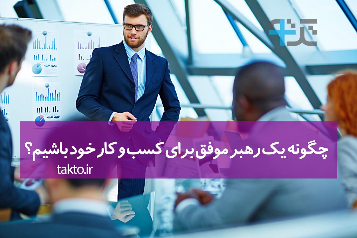 چگونه کسب و کالر خود را مدیریت کنیم؟