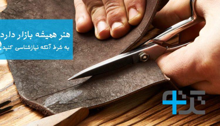 چگونه با صنایع دستی و هنر پولدار شویم؟