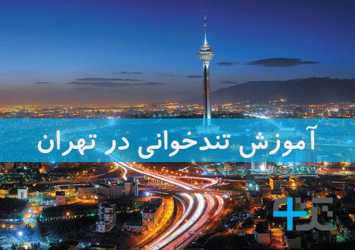 آموزش تندخوانی در تهران