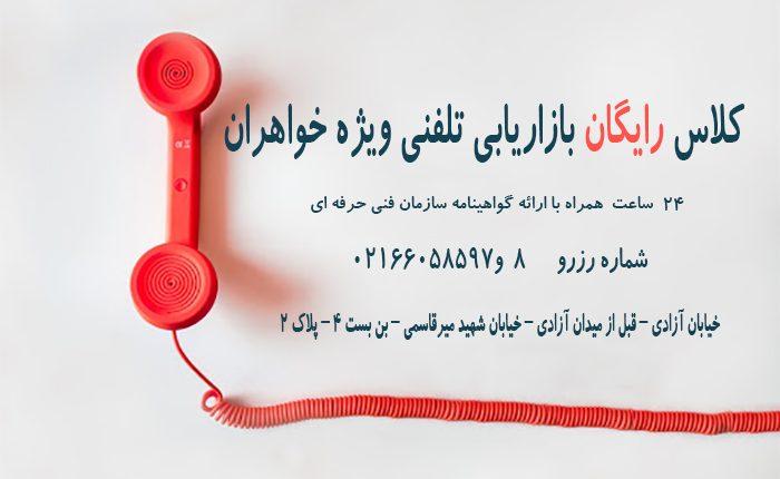 کلاس رایگان بازاریابی تلفنی ویژه خواهران