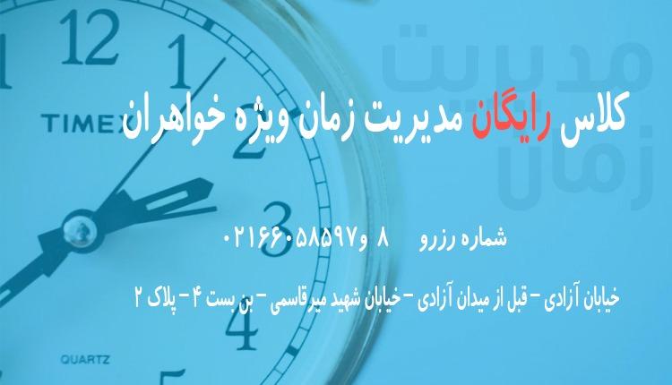 کلاس رایگان مدیریت زمان