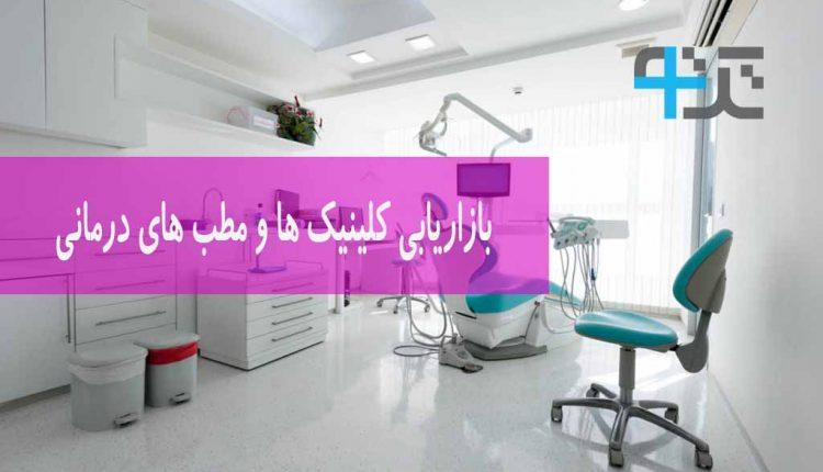 آموزش بازاریابی در حوزه پزشکی ، بازاریابی کلینیک ها و مطب های درمانی