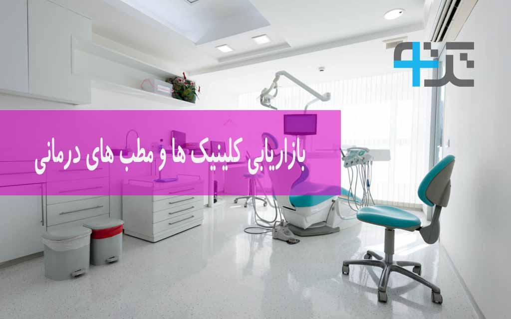 آموزش بازاریابی کلینیک و مطب