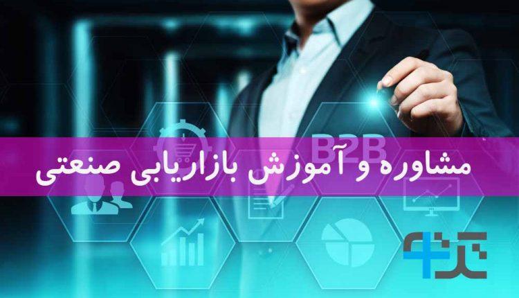 مشاوره و آموزش بازاریابی صنعتی یا بازاریابی B2B برای شرکت ها