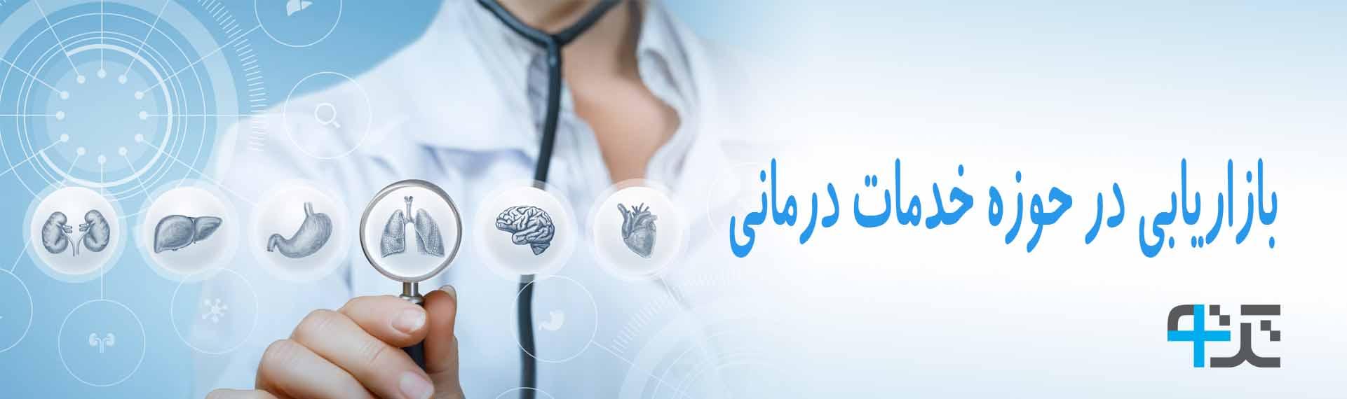 بازاریابی و تبلیغات پزشکی