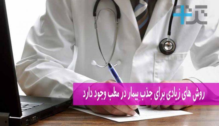 استراتژی بازاریابی مطب پزشکی