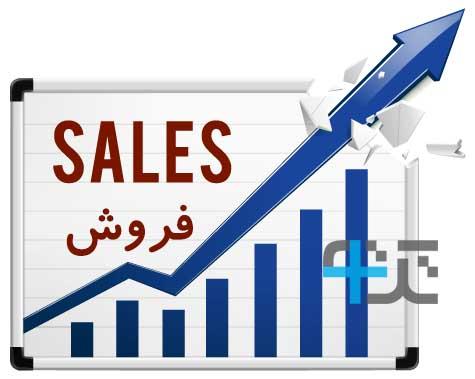 ۹ روش عالی برای افزایش فروش