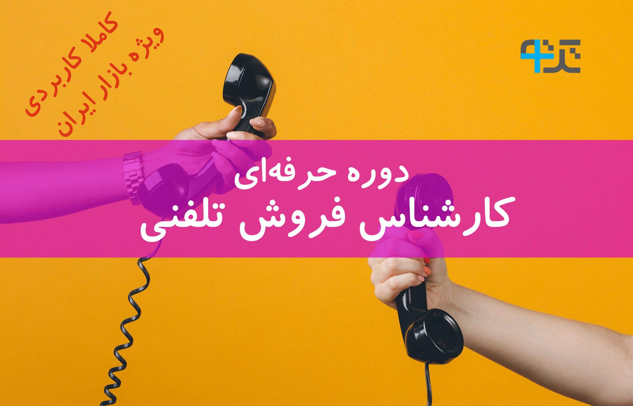کارشناس فروش تلفنی