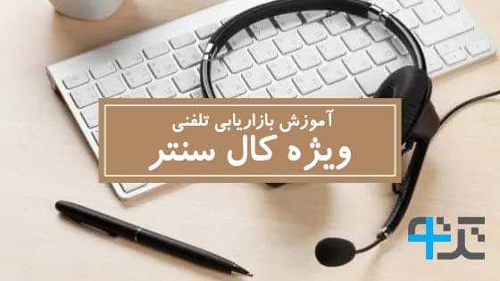 کارگاه آموزشی مذاکره تلفنی حرفه ای در مراکز تماس (Call Center)