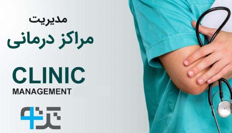 مدیریت کلینیک و مراکز درمانی