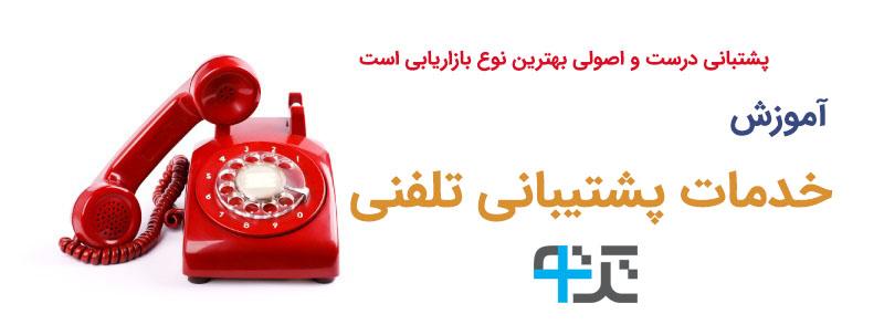 آموزش خدمات پشتیبانی تلفنی در تهران
