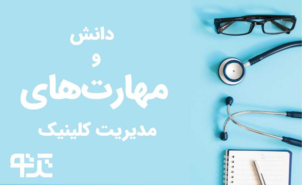 دوره مدیریت بیمارستان، کلینیک و درمانگاه