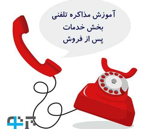 کارگاه آموزشی بازاریابی تلفنی ویژه کارمندان خدمات پس از فروش شرکت ها