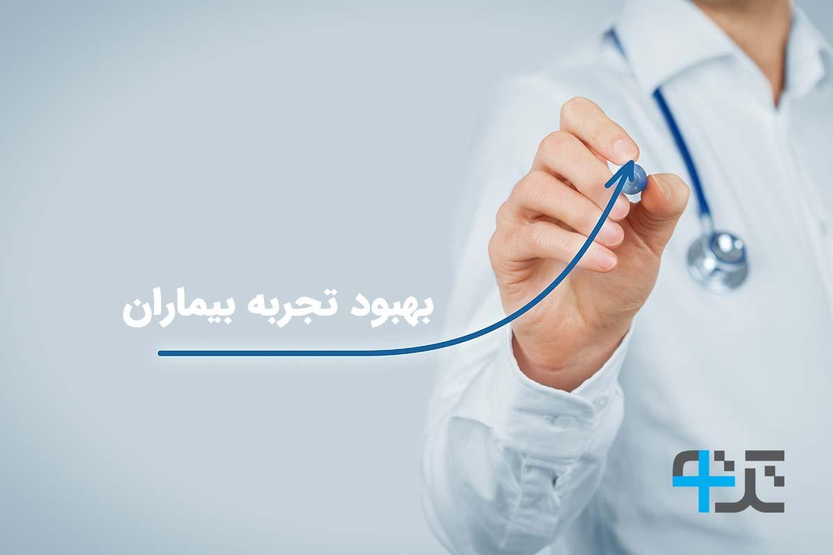 افزایش رضایت بیماران