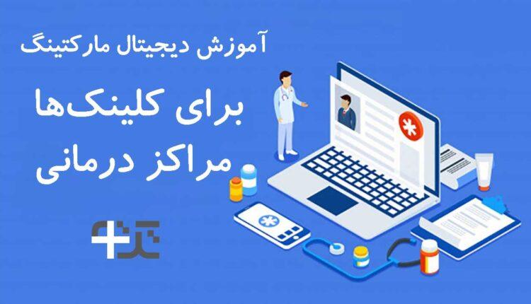 آموزش دیجیتال مارکتینگ برای کلینیک های پزشکی